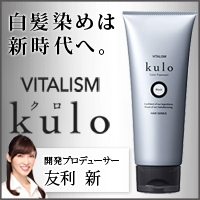 ★実質1000円★VITALISM kulo