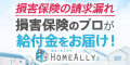 見落としがちな損害保険の請求漏れ調査サービス【HOMEALLY(ホームアリー)】