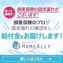 HOMEALLY(ホームアリー)
