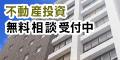 【不動産・投資のレシピ】新規面談