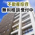 不動産投資のお悩み相談【不動産・投資のレシピ】