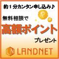 【ランドネット】不動産投資面談