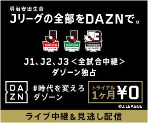 スポーツ観戦なら DAZN(ダゾーン)