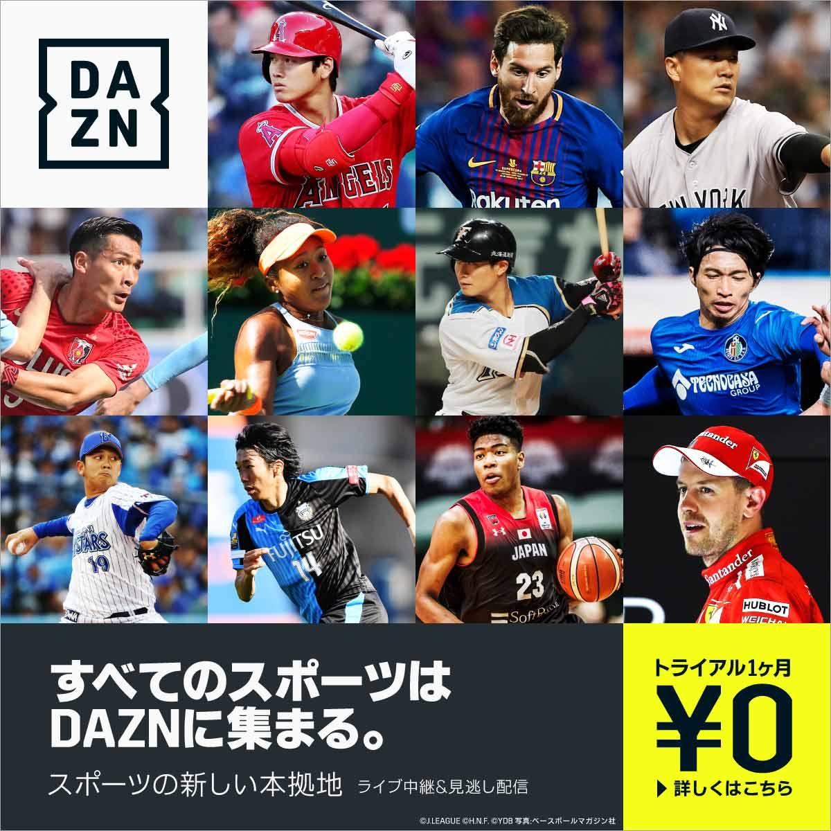 【さらに1カ月無料】DAZN