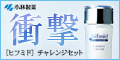 ヒフミド【たっぷり実感バッグセット】