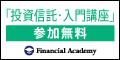 投資信託入門講座