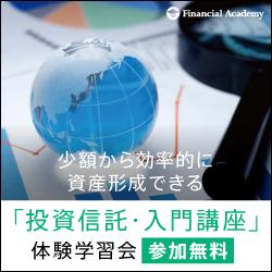 お金の学校が教える 投資信託入門講座