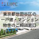 世田谷エリアの投資物件・住宅情報の相談窓口