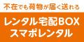 スマポレンタル【スタンダードプラン】