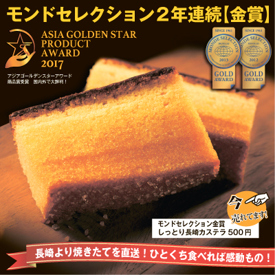★100%還元★長崎カステラの達人 モンドセレクション2年連続金賞
