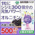 【協和発酵バイオ】オルニチン