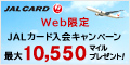 JALカード:JCB(ショッピングマイル・プレミアム付帯)