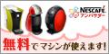 ネスレ/ネスカフェアンバサダー【申込】
