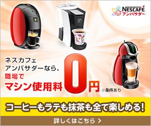 【ネスレ】ネスカフェ アンバサダー