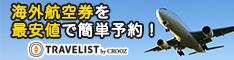 謝礼UP!!【TRAVELIST・海外航空券の比較予約サイト】利用モニター