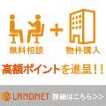 【ランドネット】契約