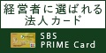 SBS PRIME Card(BiZiMo音声かけ放題プラン同時申し込み)