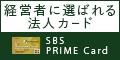 アプラス ビジネスカードゴールド SBS PRIMEカード