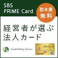 アプラス ビジネスカードゴールド SBS PRIMEカードのポイント対象リンク