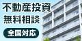 【高P】不動産投資レシピ(契約)