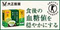 【大正製薬】食後の血糖値が気になる方の緑茶