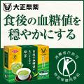 食後の血糖値が気になる方の緑茶のポイント対象リンク