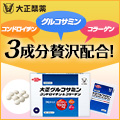 大正グルコサミン コンドロイチン&コラーゲンのポイント対象リンク