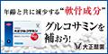 【大正製薬】大正グルコサミン