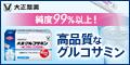 【大正製薬】大正グルコサミン溶かして飲むタイプ