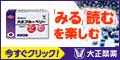 【大正製薬】大正ブルーベリー