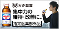 【何度でも獲得可】受験生応援リポビタンD(30本セット)