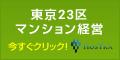 【株式会社ホスピタリティトラスト】不動産投資面談