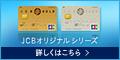 JCBカード(一般・ゴールド)