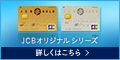 JCBカード(一般・ゴールド)のポイント対象リンク