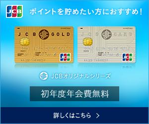 【利用】JCB 一般カード_ゴールドカード