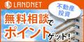 【近畿圏在住者限定】ランドネット不動産投資面談