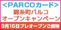 PARCOカード【カード利用でポイント対象】