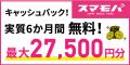 【スマモバ】MNP申込み(使い放題プラン)