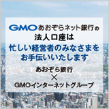 GMOあおぞらネット銀行法人口座
