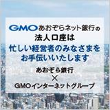 【GMOあおぞらネット銀行】法人口座開設