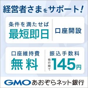 GMOあおぞらネット銀行法人口座開設