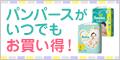 【ネスレ】ママ応援 ラク楽お届け便