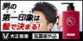 【大正製薬】リアップエナジー薬用スカルプシャンプー