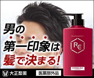 【大正製薬】リアップエナジー 薬用スカルプシャンプー