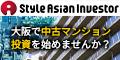 【面談】関西の不動産投資ならスタイルアジアンインベスター