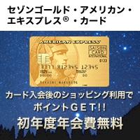 セゾンゴールド・アメリカン・エキスプレス・カード(利用)