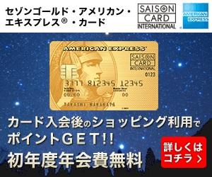 初年度年会費無料【利用】セゾンゴールド・アメリカン・エキスプレス・ カード