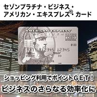 セゾンプラチナ・ビジネス・アメリカン・エキスプレス・カード【利用】