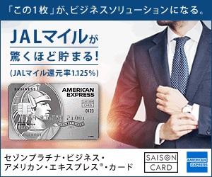 【利用】セゾンプラチナ・ビジネス・アメリカン・エキスプレス(R)・カード