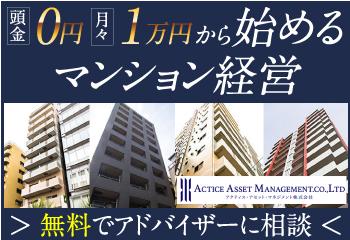 <安心・安定の投資システムONE DREAM>アクティスアセットマネジメント